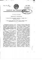 Патент 1909 Химический огнетушитель