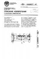 Патент 1532677 Запорно-пломбирующее устройство
