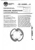 Патент 1023532 Магнитопровод статора однофазной асинхронной электрической машины