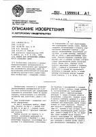 Патент 1588814 Прибор для определения опушенности хлопковых семян
