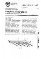 Патент 1340644 Очистка зерноуборочного комбайна