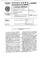 Патент 859080 Способ диффузионной сварки разнородных материалов