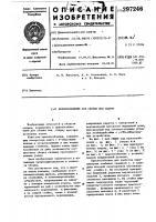 Патент 297246 Приспособление для сборки под сварку