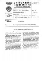 Патент 668944 Способ выработки кожи для низа обуви
