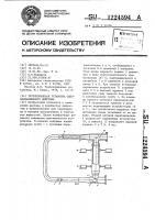 Патент 1224594 Трубопоршневая установка однонаправленного действия