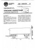 Патент 1054138 Ходовое шасси