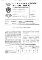 Патент 263874 Способ стабилизации полиэтилена