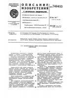 Патент 740453 Автоматическая линия изготовления электродов