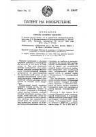 Патент 10407 Способ холодного крашения