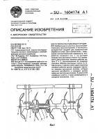 Патент 1604174 Почвообрабатывающее орудие
