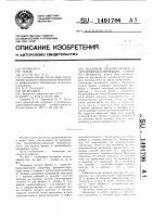 Патент 1491706 Механизм подачи бревен в деревообрабатывающий станок