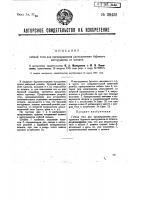 Патент 29436 Гибкая тяга для предохранения разъединения бурового инструмента от штанги