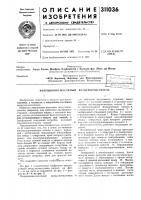 Патент 311036 Инерционно-масляный воздухоочиститель