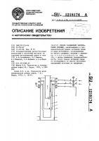 Патент 1218174 Способ газлифтной эксплуатации скважин