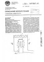 Патент 1691567 Воздухоотделитель эрлифта
