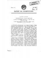 Патент 1406 Электролитический счетчик ампер-часов