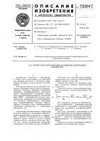 Патент 732017 Депрессор для флотации вольфрамосодержащих продуктов