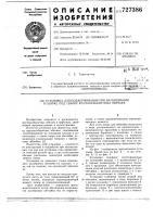 Патент 727386 Установка для поддерживания при вальцевании и сборке под сварку крупногабаритных обечаек