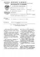 Патент 575199 Поточная линия для сборки под сварку кузовов шахтных вагонеток