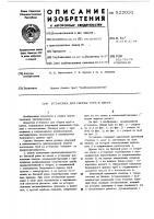 Патент 522031 Установка для сборки труб в плети