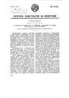 Патент 44723 Шагомер