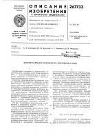Патент 267733 Бесконтактный тахогенератор постоянного то'ка