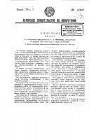 Патент 47627 Джин
