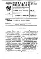 Патент 671969 Рычажный прижим