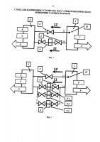 Патент 2616927 Стенд для калибровки устройства для масс-спектрометрического измерения газовых потоков