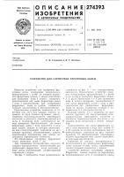 Патент 274393 Устройство для сортировки ферритовых колец