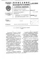 Патент 831980 Устройство для экскавации торфянойзалежи