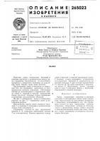 Патент 265023 Патент ссср  265023