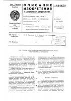 Патент 834450 Способ определения степени поверх-ностного упрочнения материалов