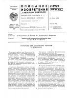 Патент 213927 Устройство для обнаружения сигналов на фоне помех