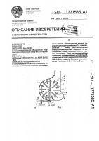 Патент 1771585 Измельчающий аппарат