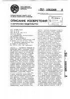 Патент 1083369 Устройство режекции узкополосных помех