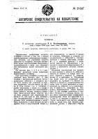 Патент 28537 Телефон