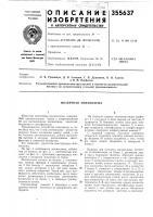 Патент 355637 Мозаичная мнемосхема
