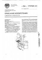 Патент 1731523 Устройство для непрерывной подачи и отдачи сварочного флюса