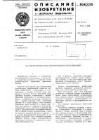 Патент 956334 Регистратор тока локомотивной сигнализации