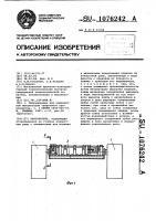 Патент 1076242 Кантователь
