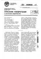 Патент 1459849 Способ дуговой сварки плавящимся электродом