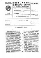 Патент 976198 Пневмопривод с защелкой