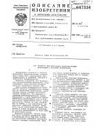 Патент 647334 Мундштук для формования вязкопластичных материалов с твердыми включениями