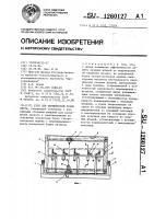 Патент 1260127 Стол для термической резки листа