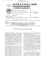 Патент 321351 Устройство для импульсного резания