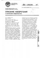 Патент 1292291 Устройство для автоматической сварки