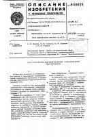 Патент 840024 Устройство для перемещения тяжело-весного оборудования