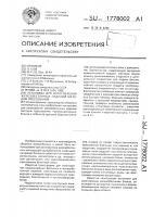 Патент 1778002 Установка для изготовления железобетонных изделий методом прессования