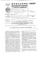Патент 682270 Вспениватель для флотации сульфидных руд